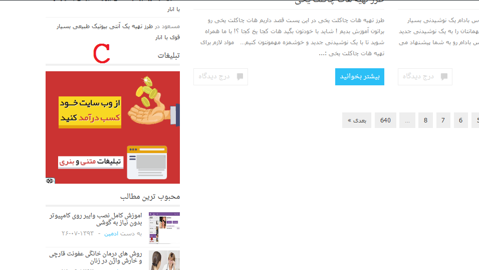 http://7ganj.ir/img/2013/04/Screenshot-91.png