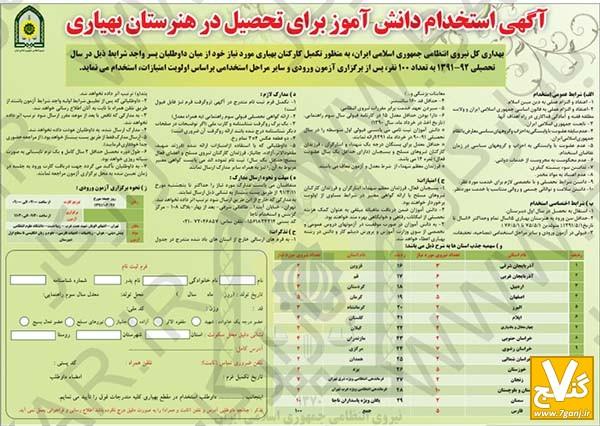 شرایط ثبت نام برای بهیاری شیراز95 فرم ثبت نام برای تحصیل در هنرستان بهیاری ناجا