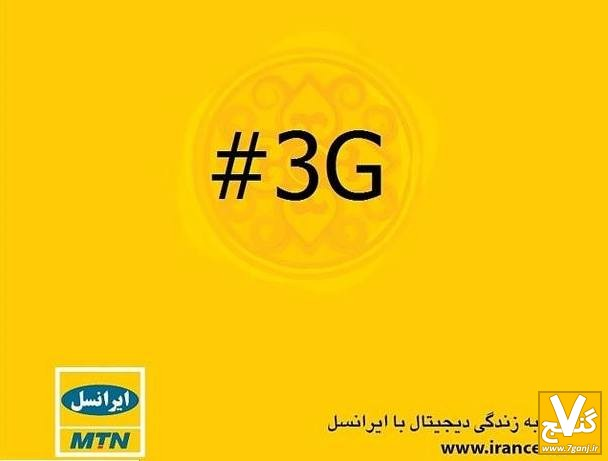 آموزش فعالسازی اینترنت ۳G اپراتور ایرانسل