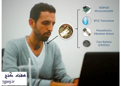 ساخت گردنبند هوشمند تناسب اندام توسط یک محقق ایرانی