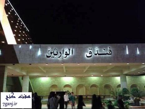 داعش اولین هتل خود را افتتاح کرد   تصاویر