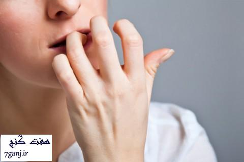 یافته جدید محققان : افرادی که ناخن می جوند کمال گرا هستند !