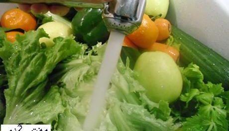 شستشوي سبزيجات