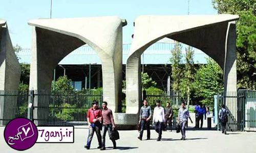 ماجرای پیدا شدن جنین در حیاط دانشگاه تهران !