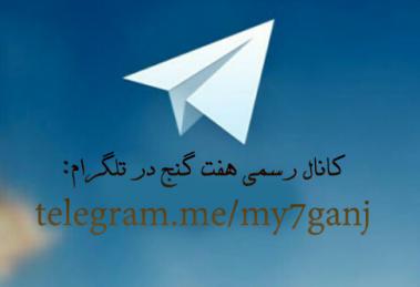 كانال سايت هفت گنج در تلگرام