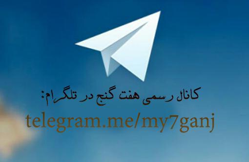 کانال سایت هفت گنج در تلگرام