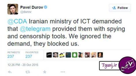 مشكلات تلگرام در ايران