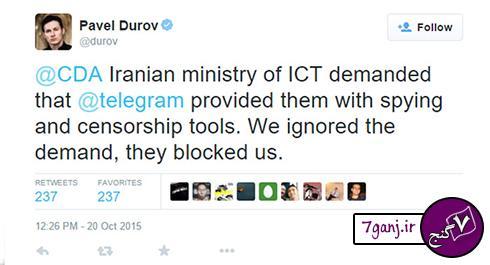 واکنش وزارت ارتباطات به توئیت مدیر تلگرام