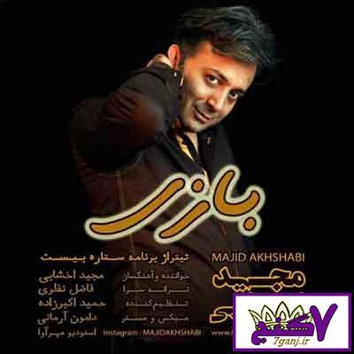 آهنگ بازی از مجید اخشابی