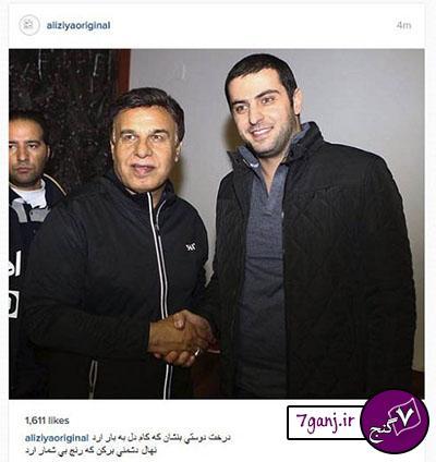 واکنش علی ضیا به ممنوع التصویری اش   عکس