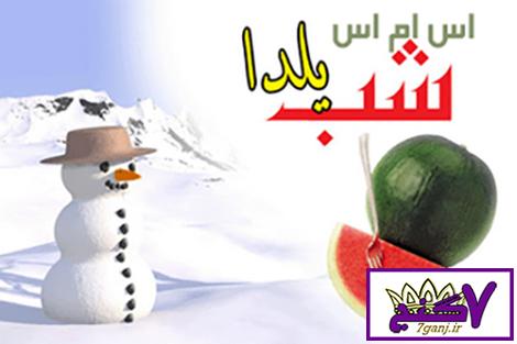 اس ام اس های جدید تبریک شب یلدا / سری ۱
