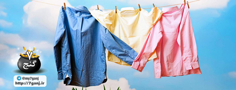 آموزش پاک کردن لکه از لباس ها