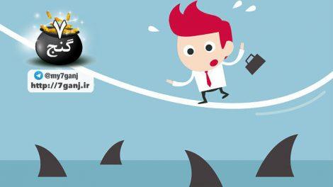 7 راهکار ساده که از شما یک فرد ریسک پذیر تر می سازد