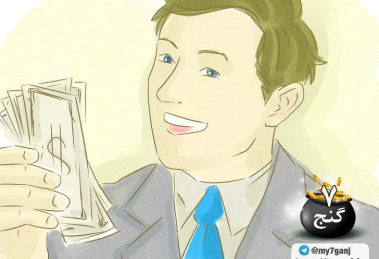 چگونه یک سرمایه گذاری خوب داشته باشیم