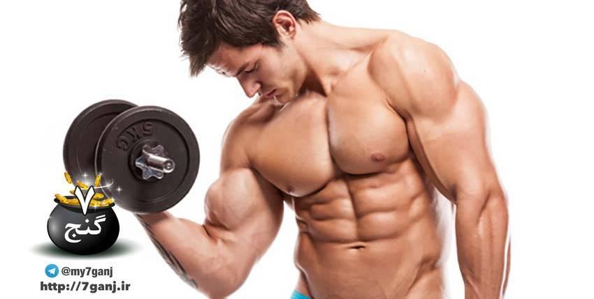 بدنسازی و تستوسترون