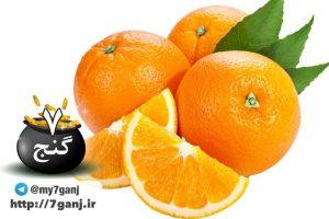 ارزش غذایی و فواید پرتقال و آب پرتقال برای سلامتی