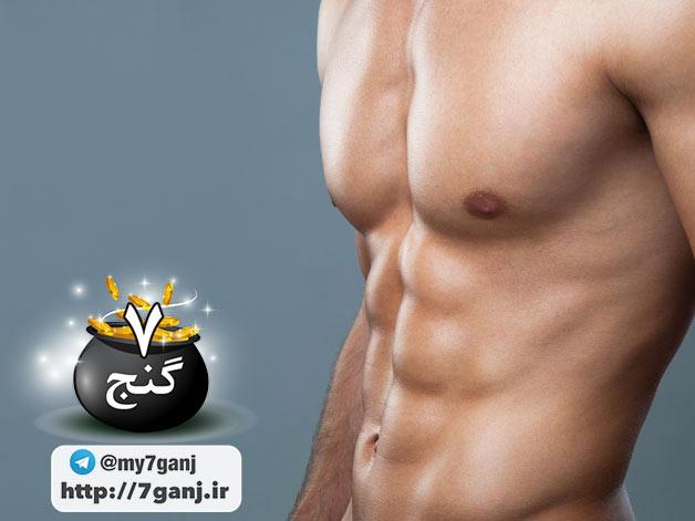 کاهش چربی شکم و کوچک کردن شکم