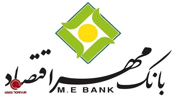 لوگو بانک مهر