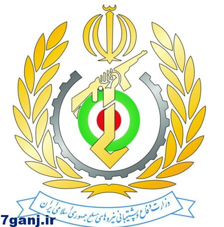 وزارت دفاع