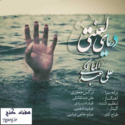 علي عبدالمالكي - درياي لعنتي