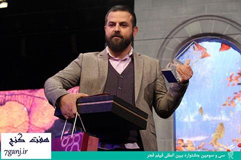 هومن سعيدي در اختتاميه فيلم فجر 33