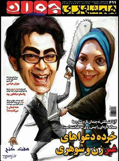 دعواي آزاده نامداري و فرزاد حسني روي جلد مجله !