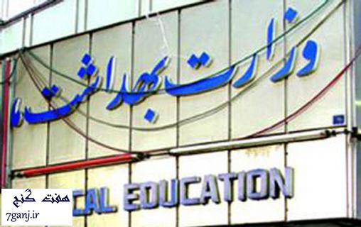 وزارت بهداشت