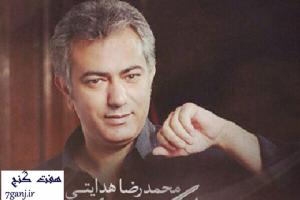 محمدرضا هدايتي