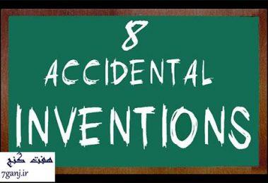 8 اختراع مهم بشر كه تصادفي خلق شدند