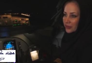 راضيه شمس : اولين زن خلبان ايران