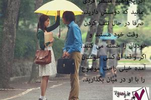 نكات موفقيت در عشق