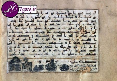 دست خط امام رضا (ع)