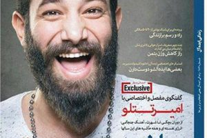 امیر تتلو روی جلد مجله ایده آل
