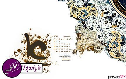 دانلود والپيپر با تقويم مهر 94