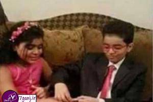 عقد دختر 5 ساله و پسر 8 ساله