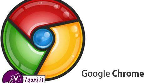 گوگل كروم