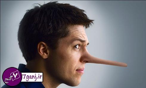 افراد دروغگو