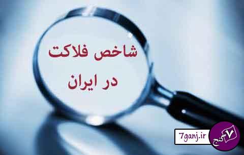 شاخص فلاكت در ايران