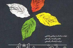 دانلود آلبوم گل بيتا از مرتضی پاشایی