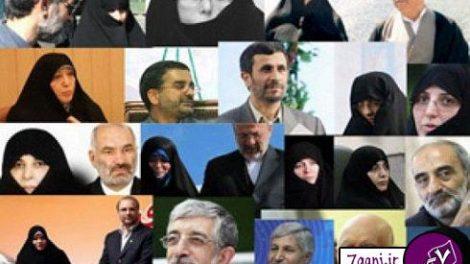زوج هاي سياسي ايران