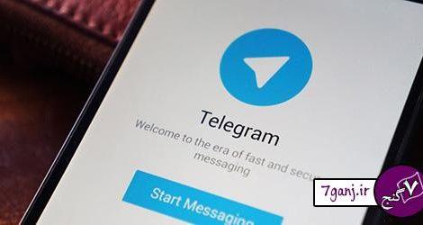 ترفندهاي تلگرام