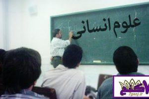علوم انسانی