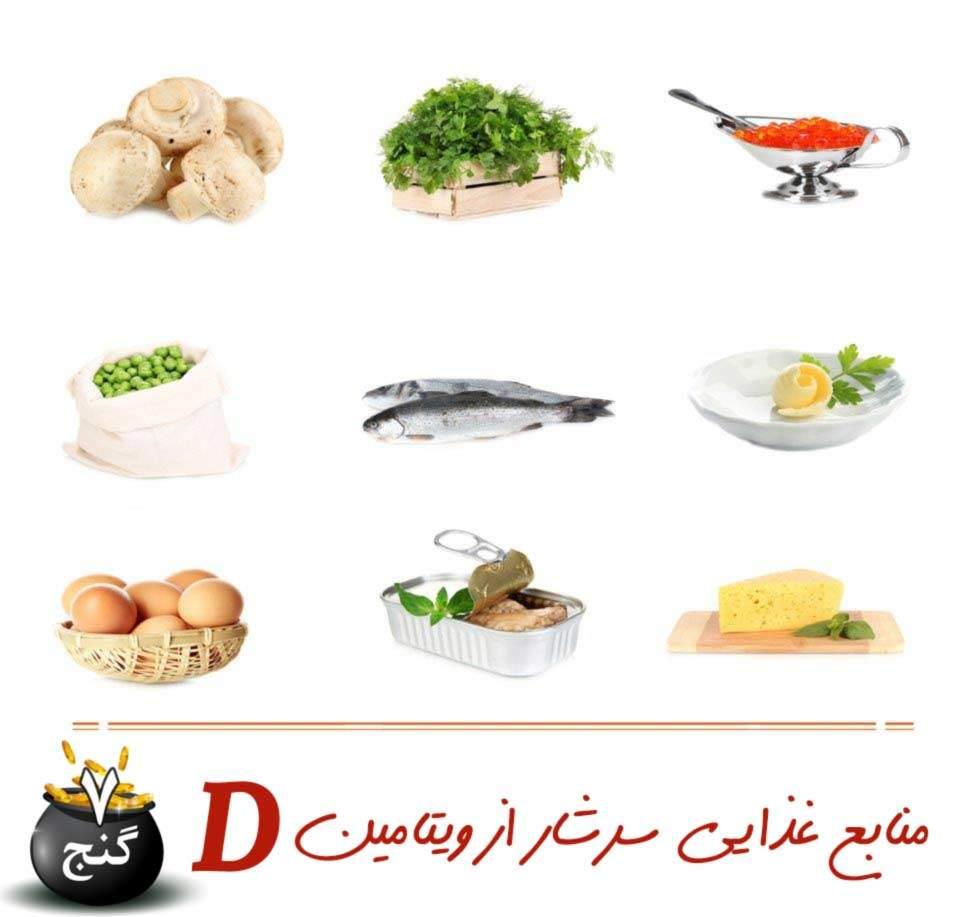 منابع غذایی سرشار از ویتامین D