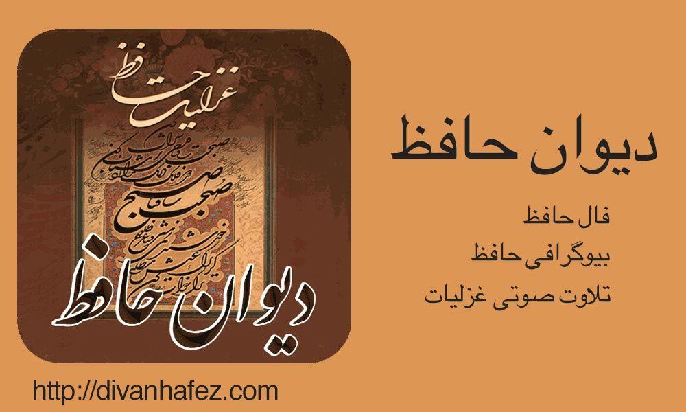 برنامه دیوان حافظ