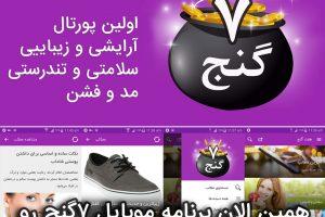 برنامه موبایل هفت گنج