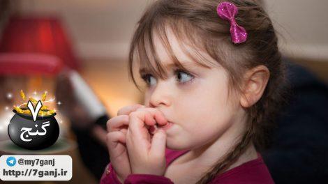 جویدن ناخن کودکان