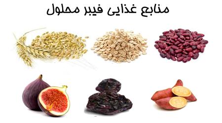 خواص فیبر محلول و منابع غذایی آن