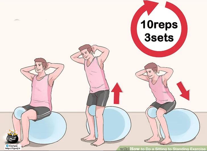 تمرین بشین و پاشو