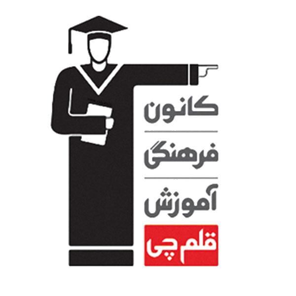 شعار کانون فرهنگی آموزش قلم چی