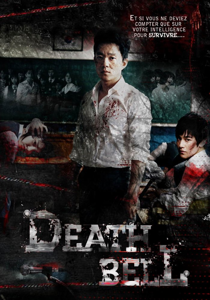 زنگ مرگ Death Bell
